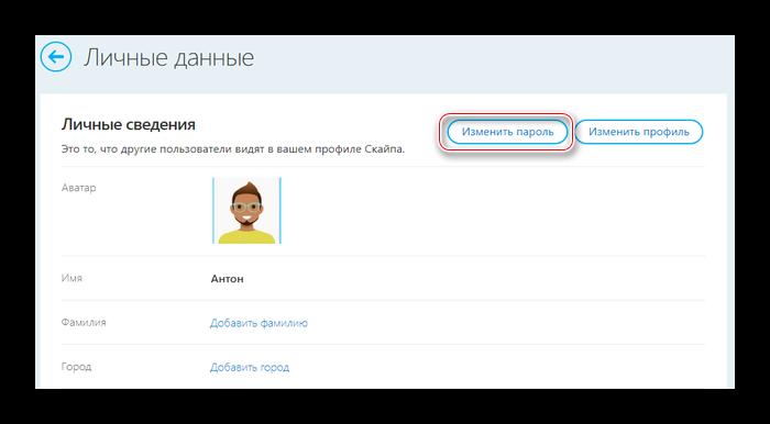 Смена пароля на официальном сайте Skype