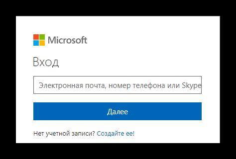 Вводим логин Skype