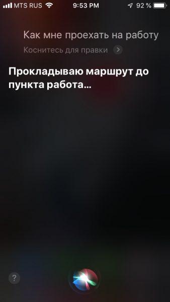 Siri прокладывает маршрут