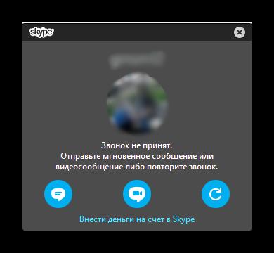 Абонент Skype недоступен