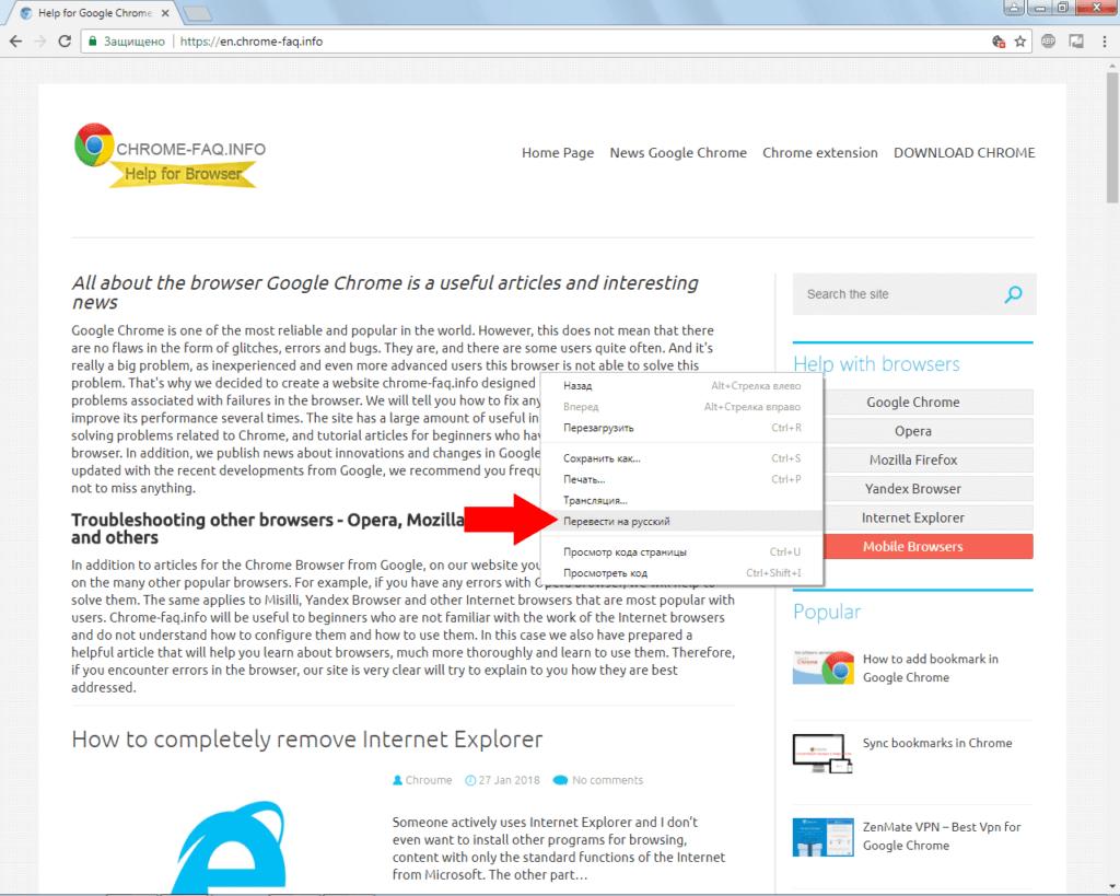 Как перевести страницу в браузере Хром