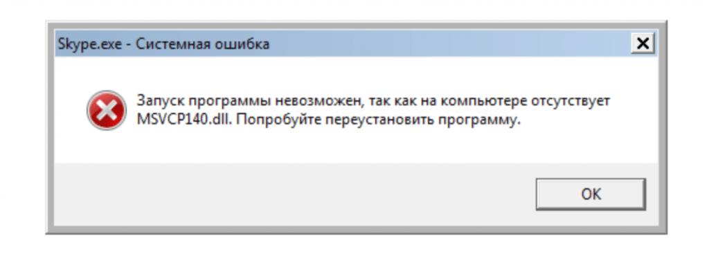 Запуск программы невозможен, поскольку отсутствует msvcp140dll