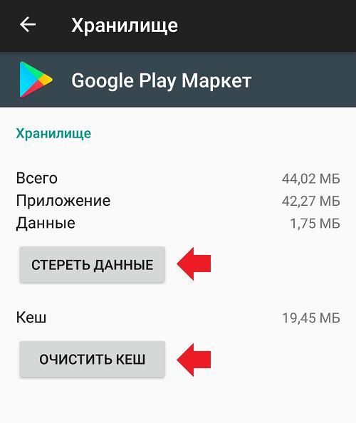 Смартфон пишет: Необходимо войти в аккаунт Google в Play Market. Что делать?