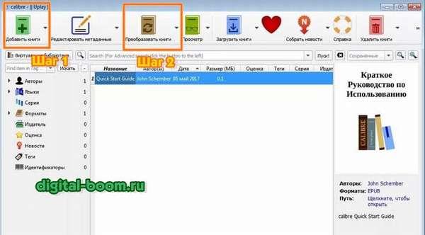 Как создать электронную книгу в формате fb2