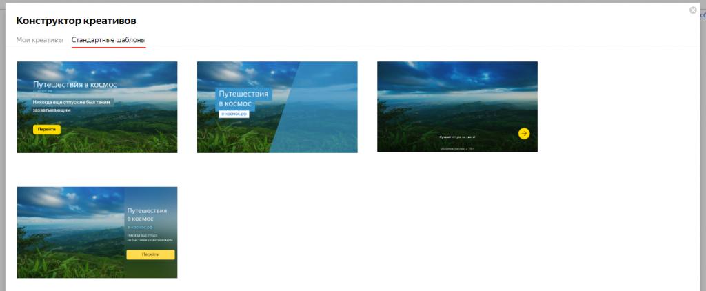 Видеообъявления в «Яндекс.Директе»