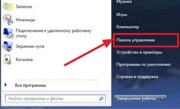 Меню клавиши «Пуск» в Windows 7