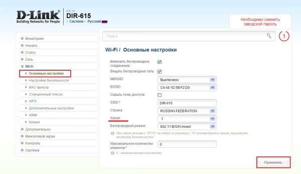 «Панель настроек» Wi-Fi сети для роутера D-Link