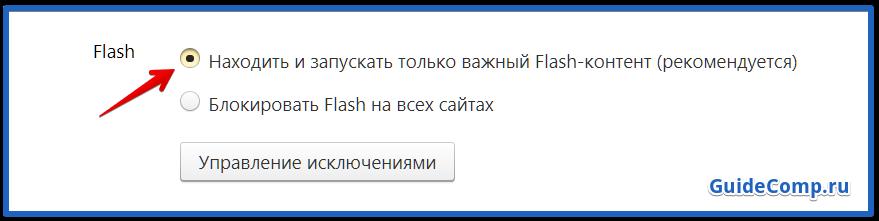 не обновляется флеш плеер в яндекс браузере