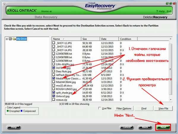 Выбираем файлы, которые необходимо восстановить