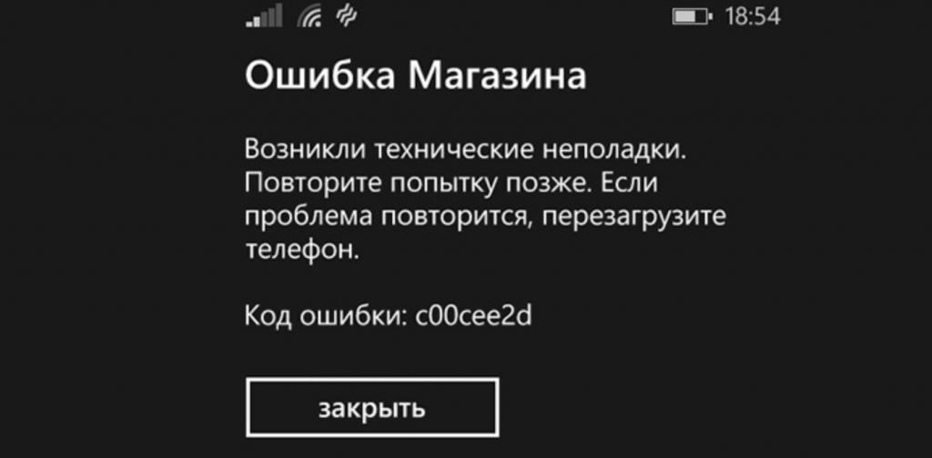 Ошибка при входе в Microsoft Store