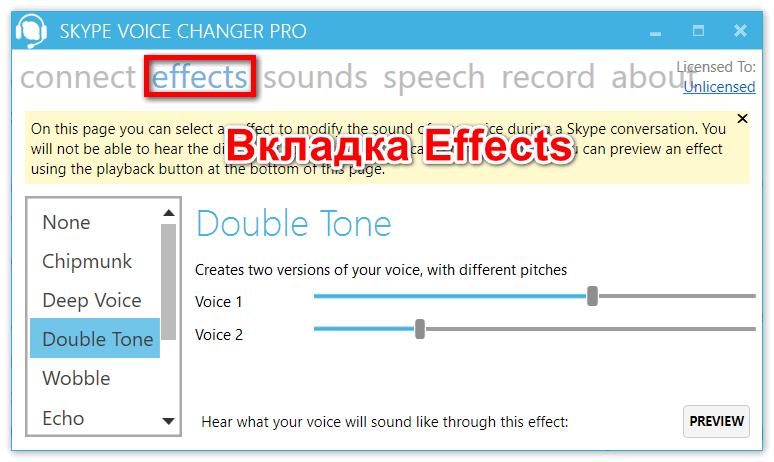 Вкладка Effects в Skype Voice Changer