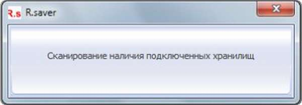 Процесс сканирования и поиска удалённых файлов с флешки программой R.saver