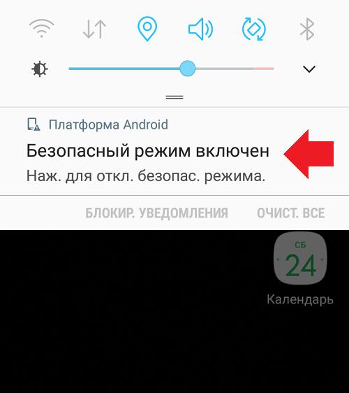 Как отключить безопасный режим на Андроид?