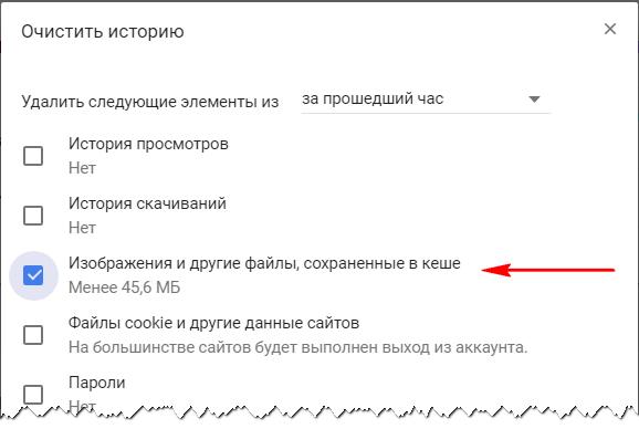 Очистка кэша в Google Chrome