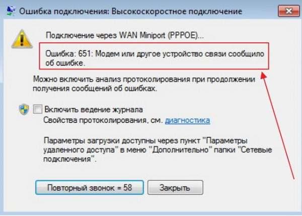 Информация об ошибке подключения 561