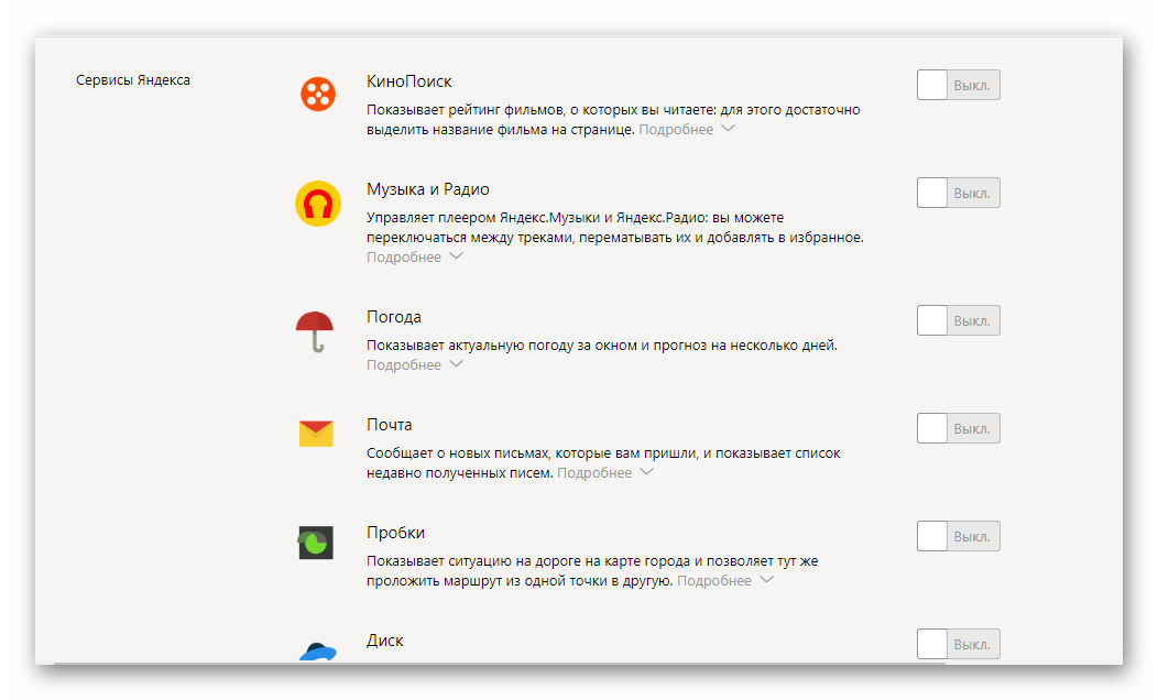 синхронизация яндекс браузер