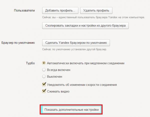 Меню настроек «Яндекс.Браузера»