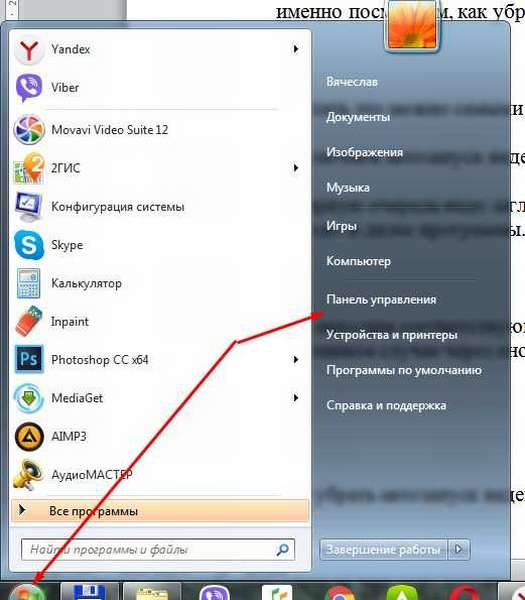 Как убрать автозапуск Яндекс-браузера при включении компьютера?