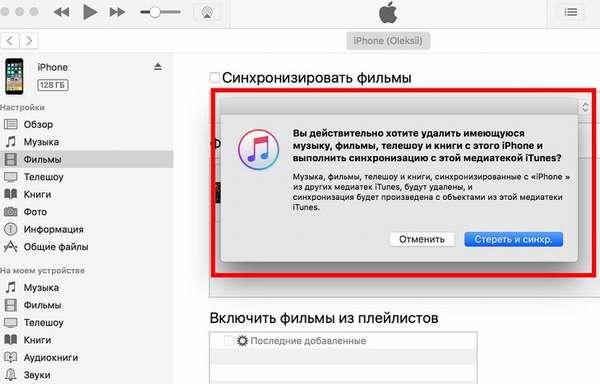 Удаление фильмов без iTunes