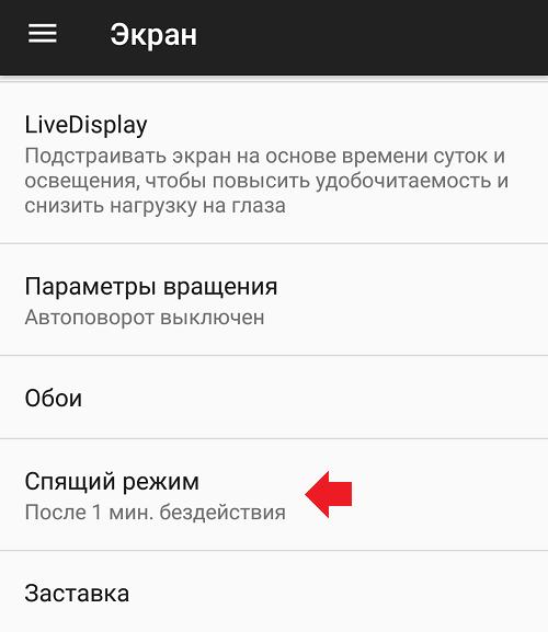 Спящий режим на телефоне Андроид: как отключить, в том числе полностью?