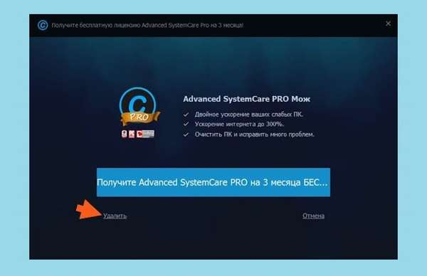Удаление Advanced Systemcare 12