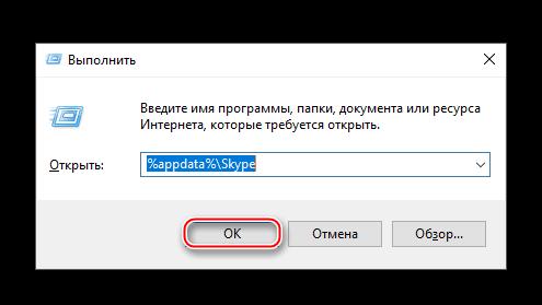 Переход к папке с пользовательскими данными Skype