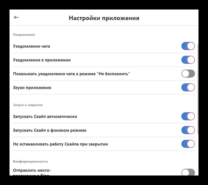 Настройки уведомлений, запуска и конфиденциальности Skype