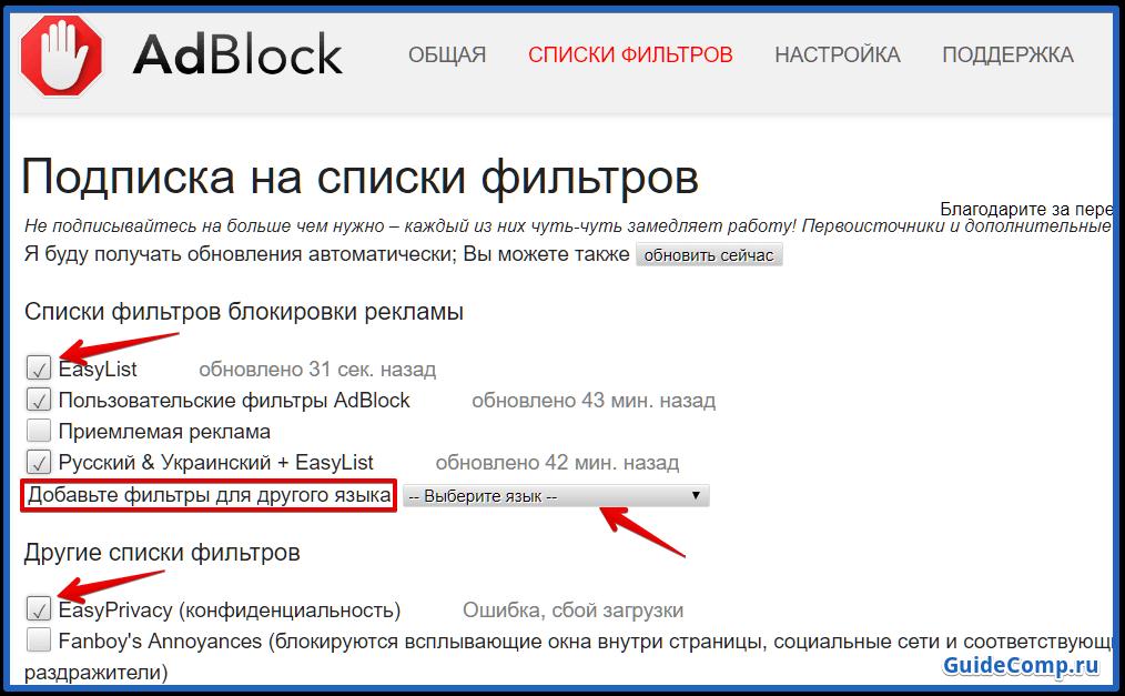 убрать рекламу в яндекс браузере adblock