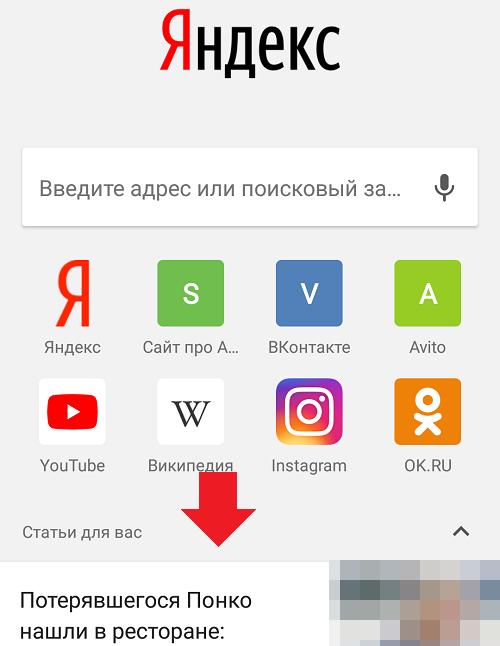 Как отключить новости в Гугл Хроме на Андроиде?