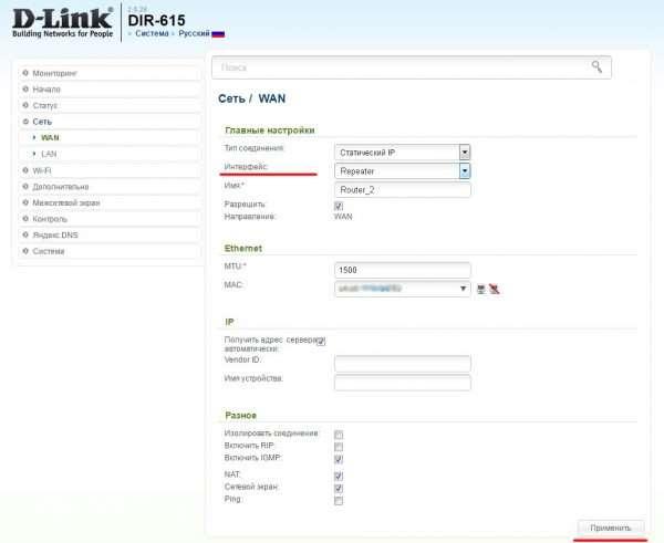 Окно настроек «Сеть» / WAN для роутера-«репитера» D-Link