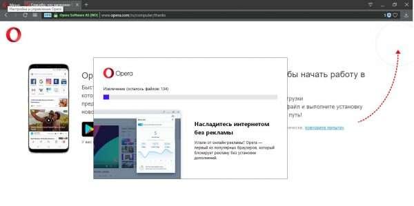 Обновление Opera через веб-установщик