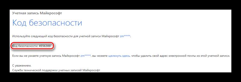 Находим код безопасно присланный на электронную почту