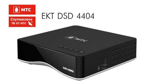 Образец HD-приставки EKT DSD 4404 от «МТС»