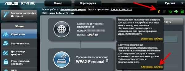 Переход к обновлению прошивки роутеров Asus RT