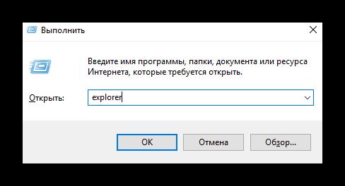 вписываем explorer в выполнить windows 10