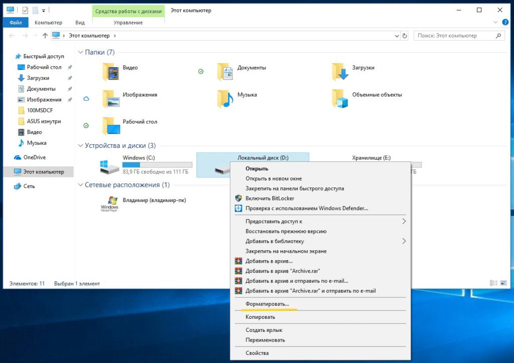 удаление операционной системы - форматирование диска