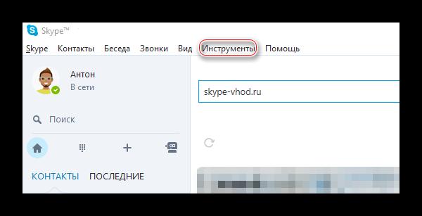 Меню инструментов Skype