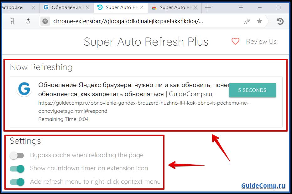 как автоматически обновлять страницу в яндекс браузере