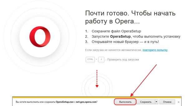 Начало установки обновлённой версии браузера Opera