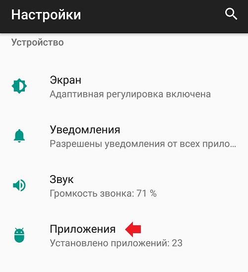 Как установить приложение по умолчанию на Android?