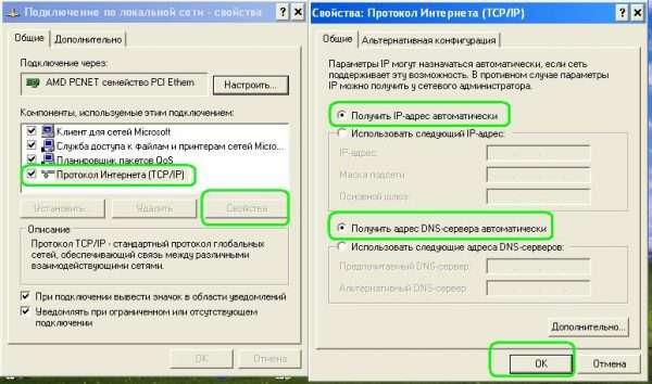 Меню настройки автоматического получения IP- и DNS-адресов