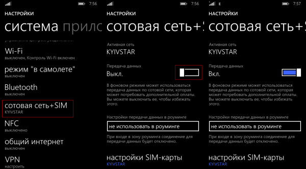 Настройка сим-карты Windows Phone