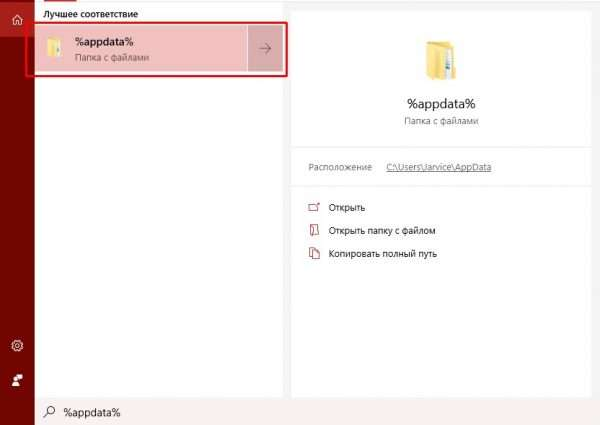 Как открыть папку временных файлов