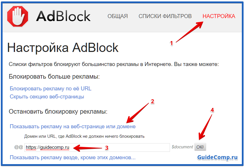как деактивировать adblock в браузере яндекс