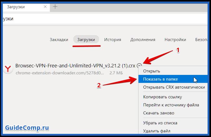 как установить browsec для яндекс браузер