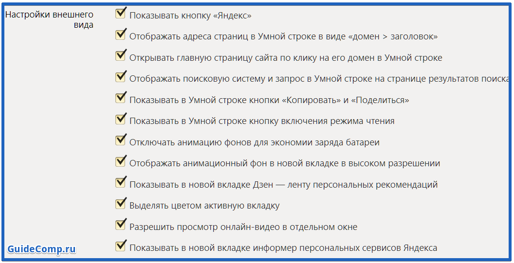 каталог свойства браузера яндекс где найти