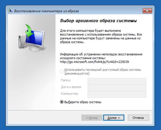 Выбор образа диска C: в программе Windows 10 Installer
