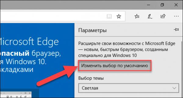 Как сделать Microsoft Edge браузером по умолчанию