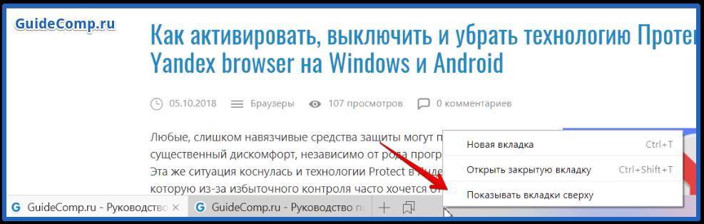 панель задач скрывается при открытии браузера яндекс