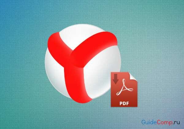 Как в Яндекс браузер открыть, распечатать и сохранить pdf файлы